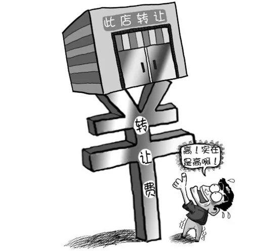 """【包子店】接""""转让店""""要有防人之心"""