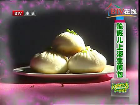 【包子视频】上海生煎包的做法