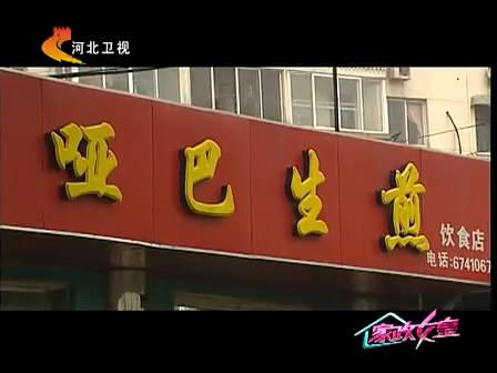 【包子视频】探店:苏州名吃,哑巴生煎