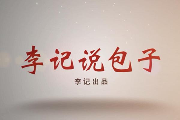 【李记说包子系列视频】第一期:话说面粉