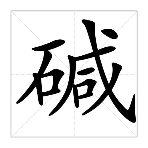"""【干货】包子馒头用""""碱""""全攻略"""
