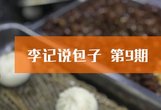 【李记说包子|第九期】批量做包子时,如何让面团的发酵速度前后一致,从而实现标准化