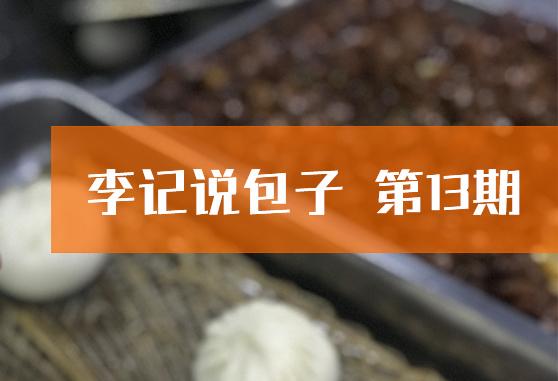 【李记说包子|第十三期】小苏打发面原理