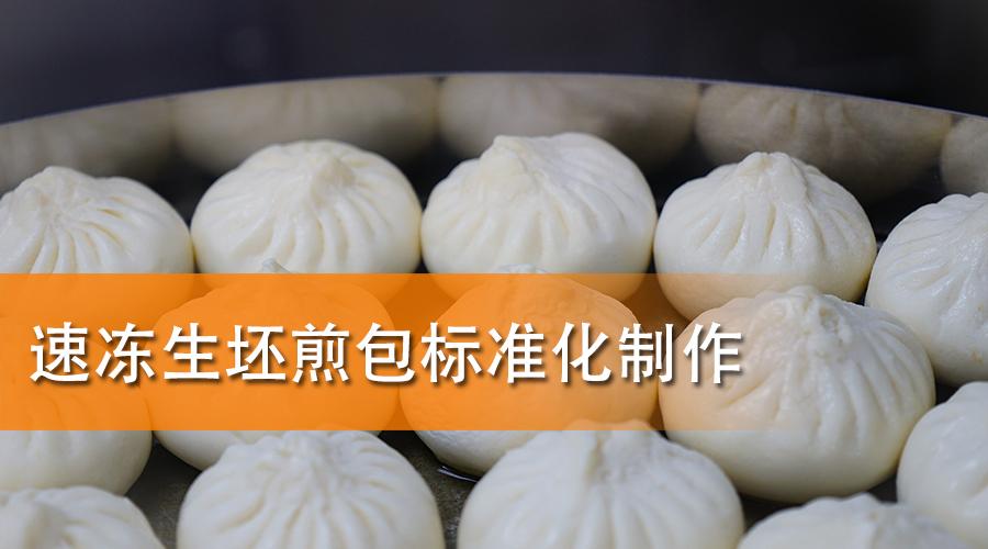 【视频】速冻生坯煎包标准化煎制视频
