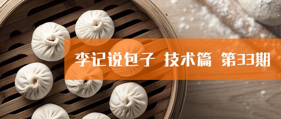 【李记说包子(技术篇)|第三十三期】包子起泡与面粉、和面工艺之间的关系